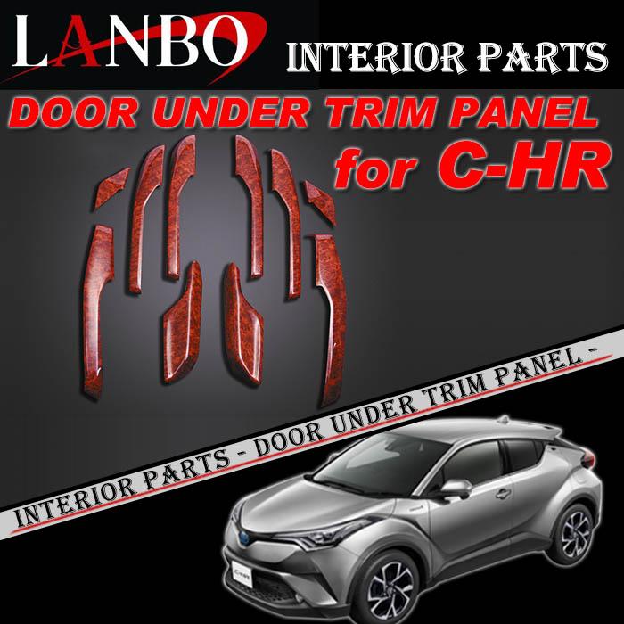 トヨタ C-HR専用 LANBO ドアアンダートリムパネル LP10##