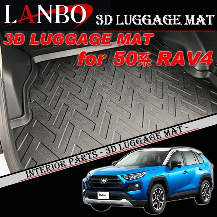 トヨタ XA50系 RAV4専用 LANBO 3Dラゲッジマット フロアマット 立体マット LM64