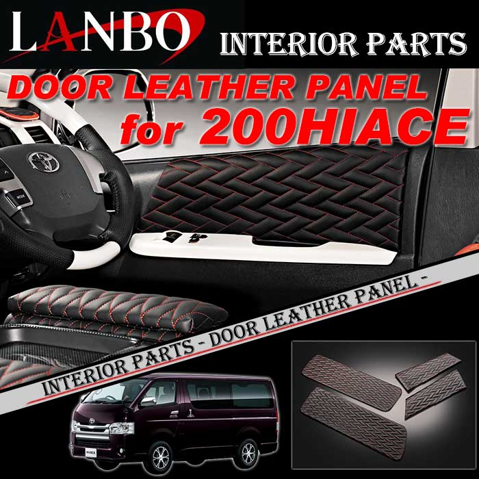 【LANBO】トヨタ 200系 ハイエース専用 ドアパネル TYPE LUXE LX-H200-LDP