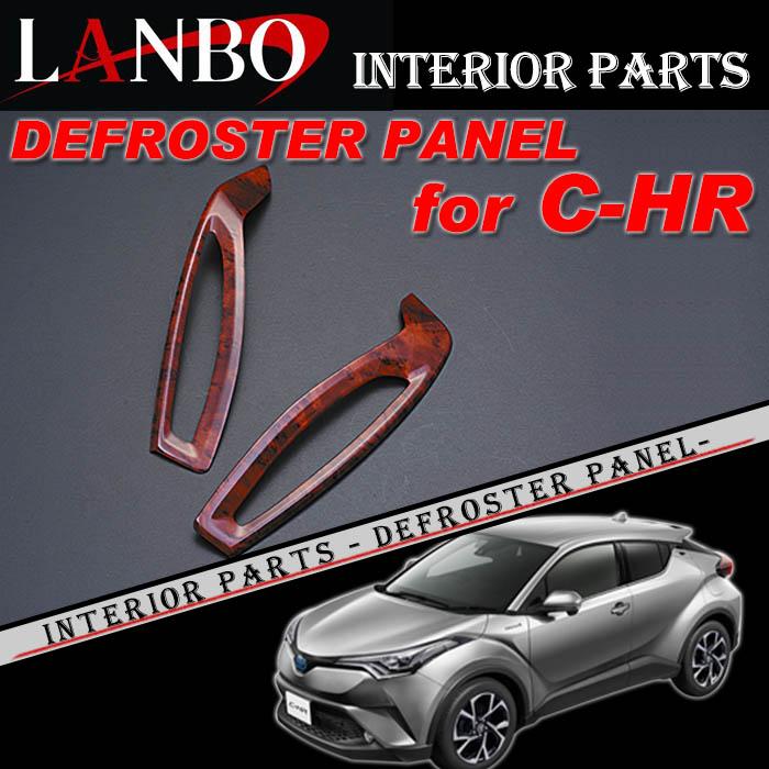 トヨタ C-HR専用 LANBO デフロスターパネル LP10##