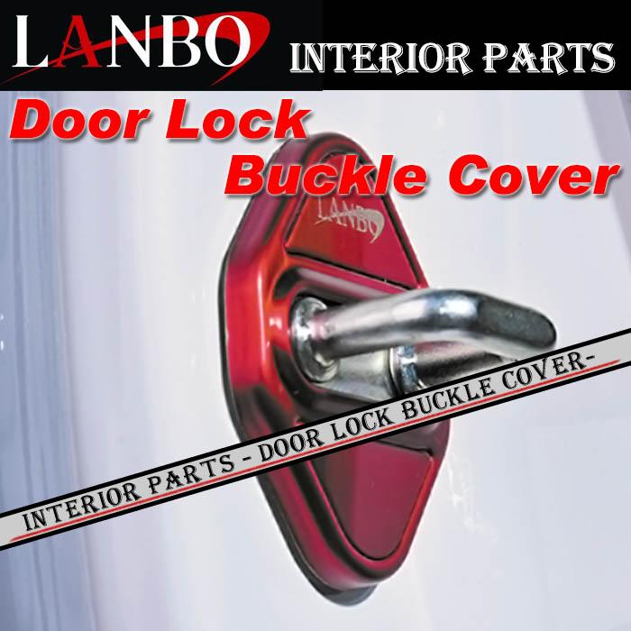 ドアロックバックルカバー LANBO 汎用品 4ピースセット LDLBC