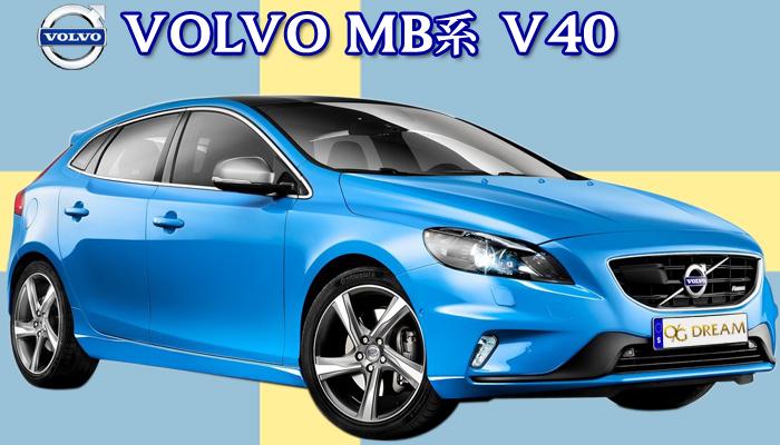 VOLVO MB/MD系 V40 専用フロアーマット YSMAT610