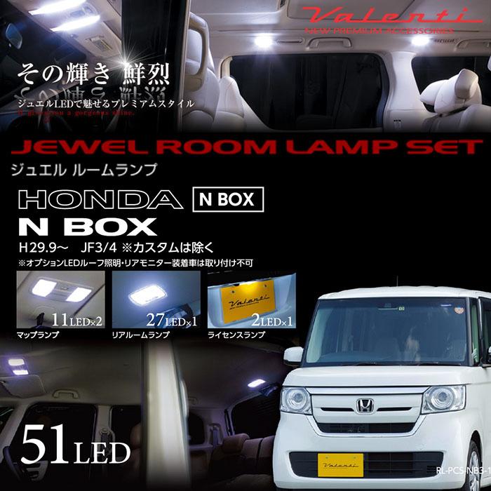 VALENTI JF3/4 N BOX 専用 ジュエルLED ルームランプセット