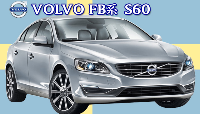 VOLVO FB/FD系 S60 専用フロアーマット YSMAT616