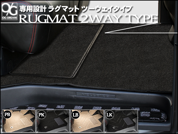 トヨタ 80系 ノア/ヴォクシー専用 セカンドラグマット タイプ2  2WAYタイプ 分割タイプ 2W-GRUG1570