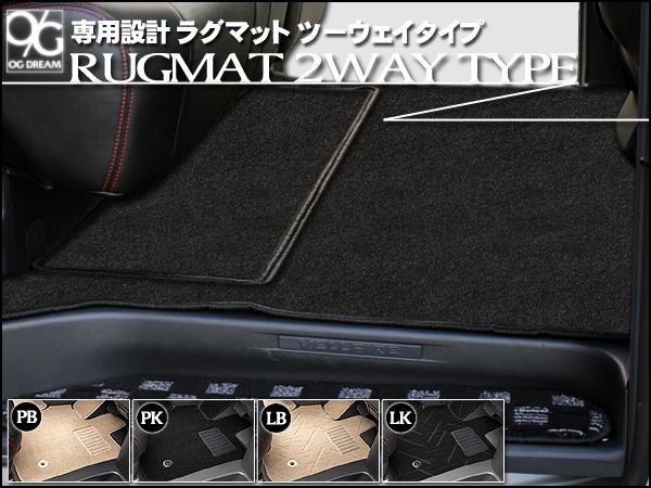 トヨタ エスクァイア専用 セカンドラグマット タイプ2  2WAYタイプ 分割タイプ 2W-GRUG1570