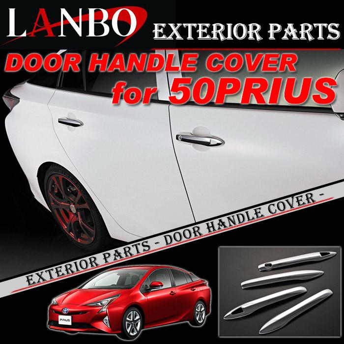 【LANBO】トヨタ 50系 プリウス専用 ドアハンドルカバー ハーフタイプ L50PRI-HDC02