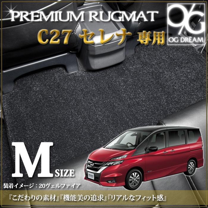 C27系セレナ プレミアム セカンドラグマット スライドウォークインモード用 PRUG5630-503