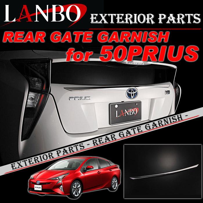 【LANBO】トヨタ 50系前期 プリウス専用 リアゲートガーニッシュ L50PRI-E013