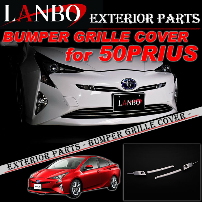 【LANBO】トヨタ 50系前期 プリウス専用 アッパーグリルカバー ソナー有り車用 L50PRI-E001