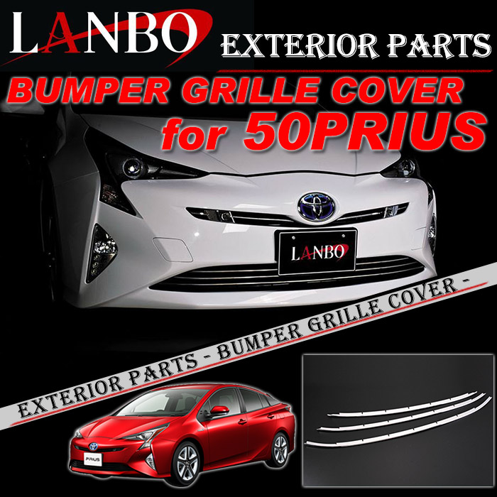 【LANBO】トヨタ 50系前期 プリウス専用 バンパーロアグリルカバー L50PRI-E003