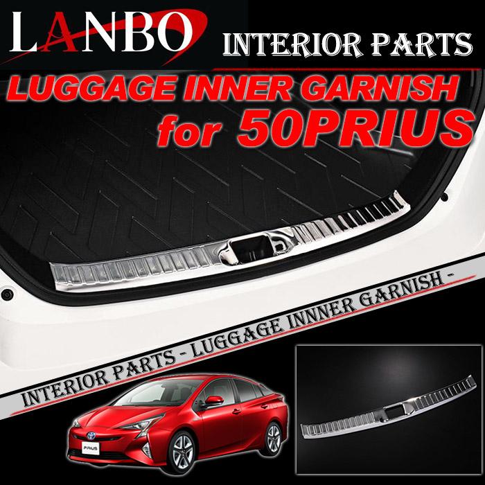 【LANBO】トヨタ 50系 プリウス専用 ラゲッジインナーガーニッシュ L50PRI-E018