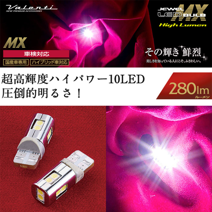 VALENTI ジュエルLEDバルブMX クールホワイト6500 280lm ML02-T10-65B