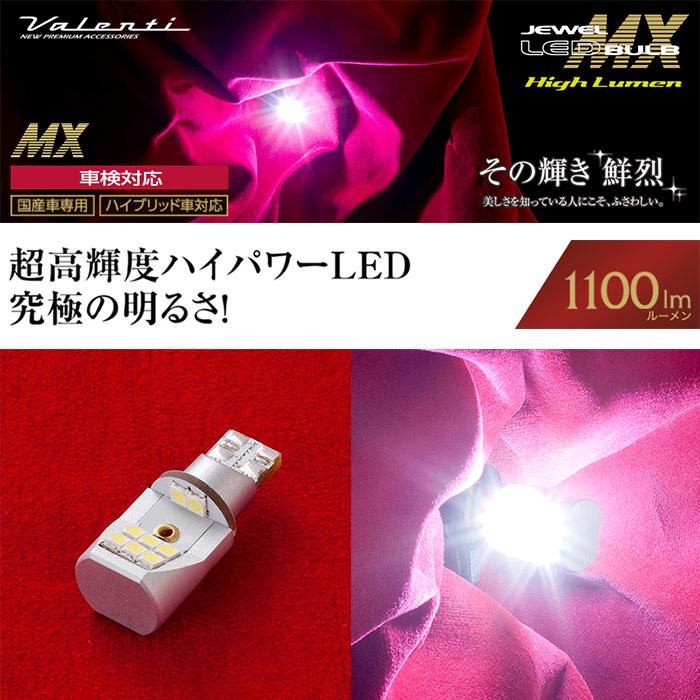 VALENTI ジュエルLEDバルブMX クールホワイト6500 1100lm ML04-T16-65