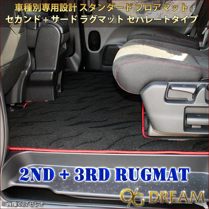 C26系 セレナ専用 2nd+3rdラグマット セパレートタイプ 2WAY-RUG572