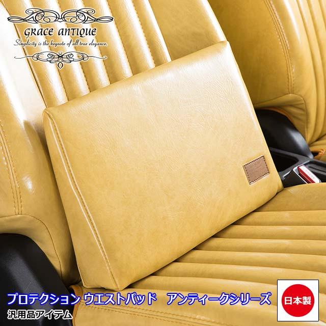 GRACE アンティーク調 ウエストパッド 汎用品 日本製 ANTIQUEシリーズ GWP-AT-##