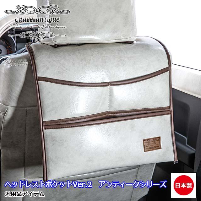 GRACE アンティーク調 ヘッドレストポケット 汎用品 日本製 グレイス ANTIQUEシリーズ GHP-AT-##