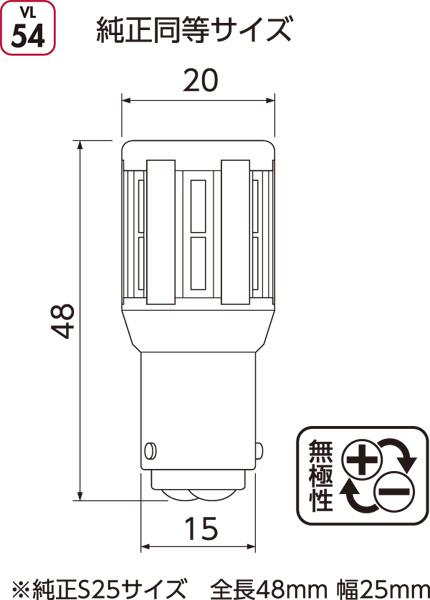 VALENTI ジュエルLEDバルブVL クールホワイト6500 VL54-S25-65