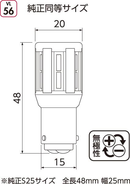 VALENTI ジュエルLEDバルブVL アンバー VL56-S25-AM