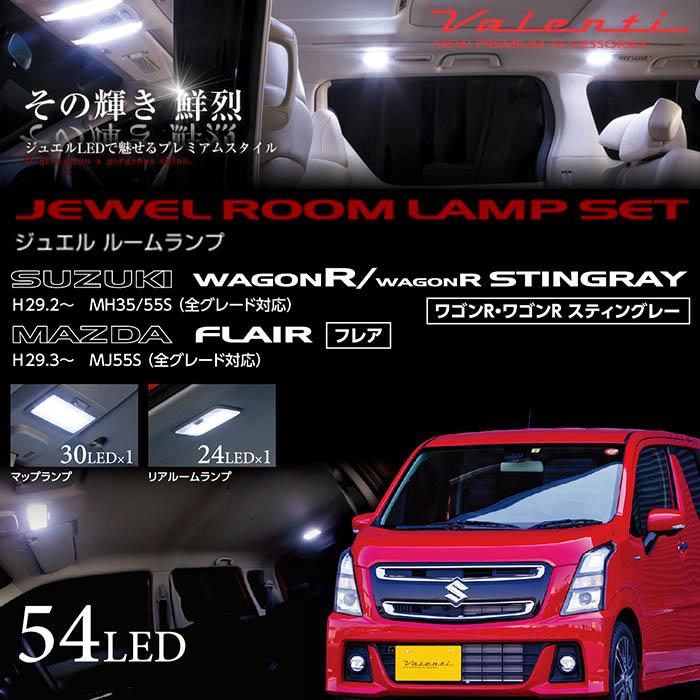 VALENTI ワゴンR/スティングレー/フレア 専用 ジュエルLED ルームランプセット