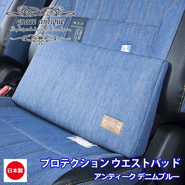 GRACE ウエストパッド アンティークデニム 汎用品 日本製 グレイス ANTIQUEシリーズ GWP-D