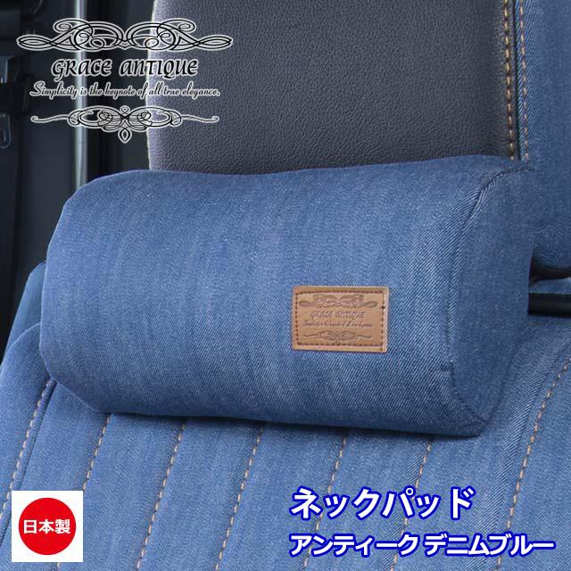 GRACE ネックパッド アンティークデニム 汎用品 日本製 グレイス ANTIQUEシリーズ GNP-D