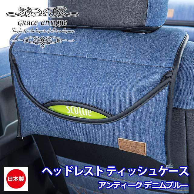 GRACE ヘッドレスト ティッシュケース アンティーク デニムデザイン 汎用品 日本製 グレイス ANTIQUEシリーズ GHT-D