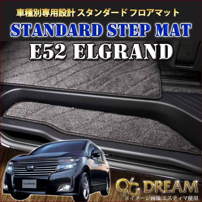 NISSAN E52系 エルグランド前期/後期専用ステップマット 4枚 STP559