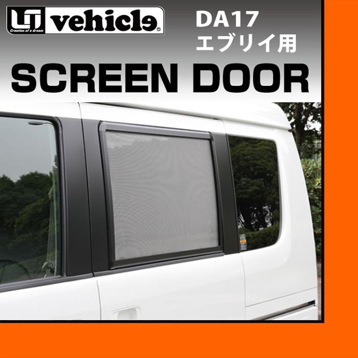スズキ DA17系 エブリイワゴン エブリイバン スクリーンドア 網戸 プライバシー シルバー ユーアイビークル UI1087404504