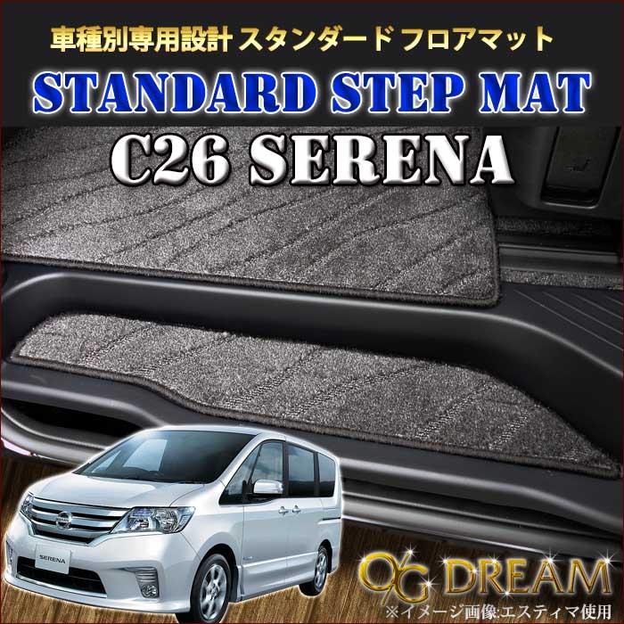 NISSAN C26系セレナ専用ステップマット 4枚 STP571
