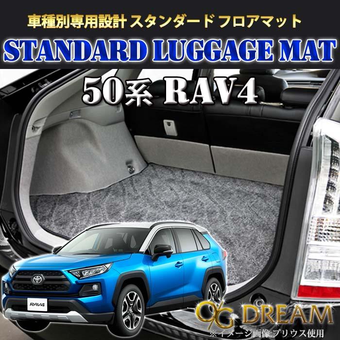 トヨタ 50系 RAV4 H31/4〜現行 専用 スタンダード フロアマット ラゲッジマット カーゴマット LGE190