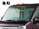 スズキ DA17系 エブリイワゴン 遮光パッド フロント3面 ユーアイビークル UI19004142##