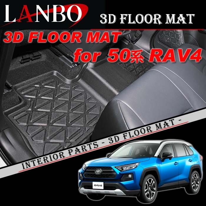 トヨタ XA50系 RAV4専用 LANBO 3Dフロアマット 立体マット リア用 2列目のみ LM70