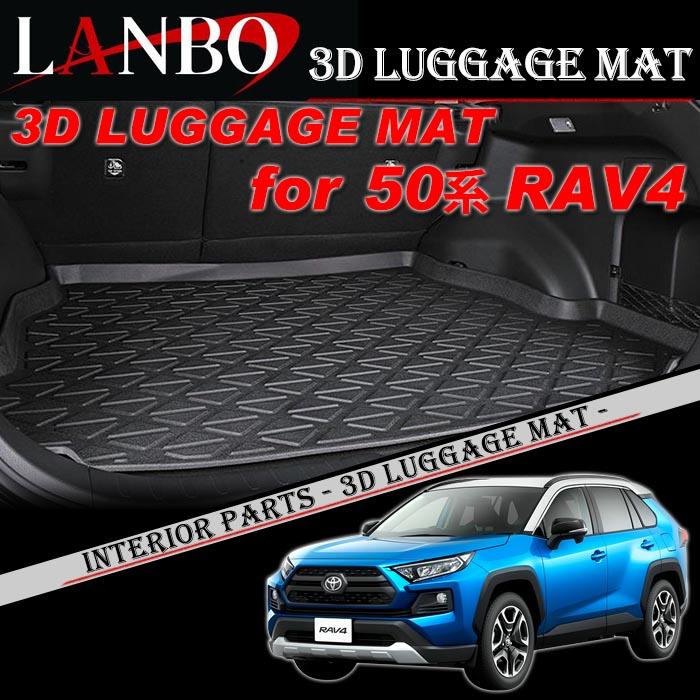 トヨタ XA50系 RAV4専用 LANBO 3Dラゲッジマット フロアマット 立体マット LM66