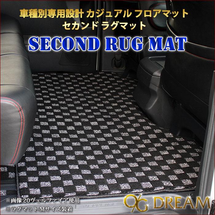 RP系ステップワゴン/スパーダ ガソリン車 専用セカンドラグマット Mサイズ カジュアル フロアマット BRUG2524