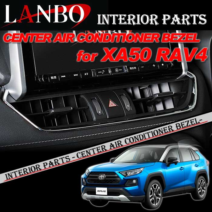 トヨタ XA50系 RAV4専用 LANBO センターエアコンべゼル WD101549