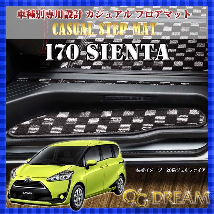 トヨタ 170系 シエンタ  6人乗り 7人乗り専用 ステップマット 2枚 カジュアル フロアマット BSTP256