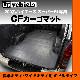 トヨタ ハイエース 200系 1〜4型後期 標準ボディ ワイドボディ S-GL CFカーゴマット ミドルタイプ グレー木目柄 ユーアイビークル UI1900######