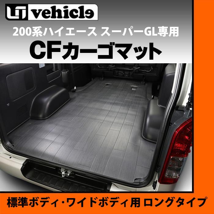 トヨタ ハイエース 200系 1〜4型後期 標準ボディ ワイドボディ S-GL CFカーゴマット ロングタイプ グレー木目柄 ユーアイビークル UI1900######