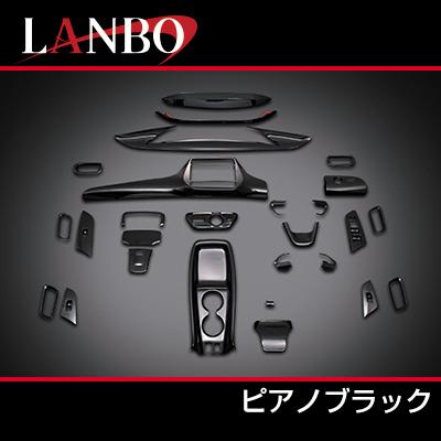 【LANBO】トヨタ 50系前期 プリウス専用 3D インテリアパネル 27ピースセット L50PRI