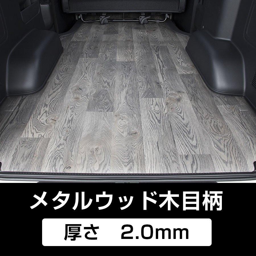 トヨタ ハイエース 200系 1〜4型後期 標準ボディ ワイドボディ S-GL CFカーゴマット ロングタイプ メタルウッド木目柄 ユーアイビークル UI1900######
