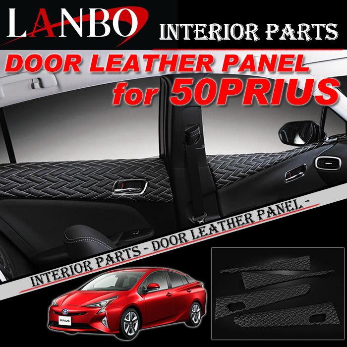 【LANBO】トヨタ 50系 プリウス専用 ドアレザーパネル TYPE LUXE 4ピースセット LUXE-LDP-P50