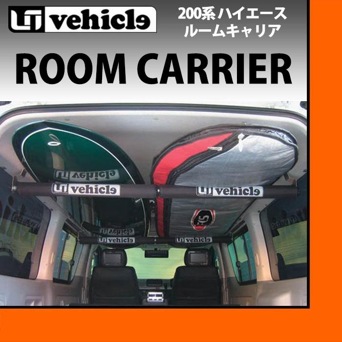トヨタ 200系 ハイエース 1〜4型後期 標準ボディ用 ルームキャリア ユーアイビークル UI1900214201
