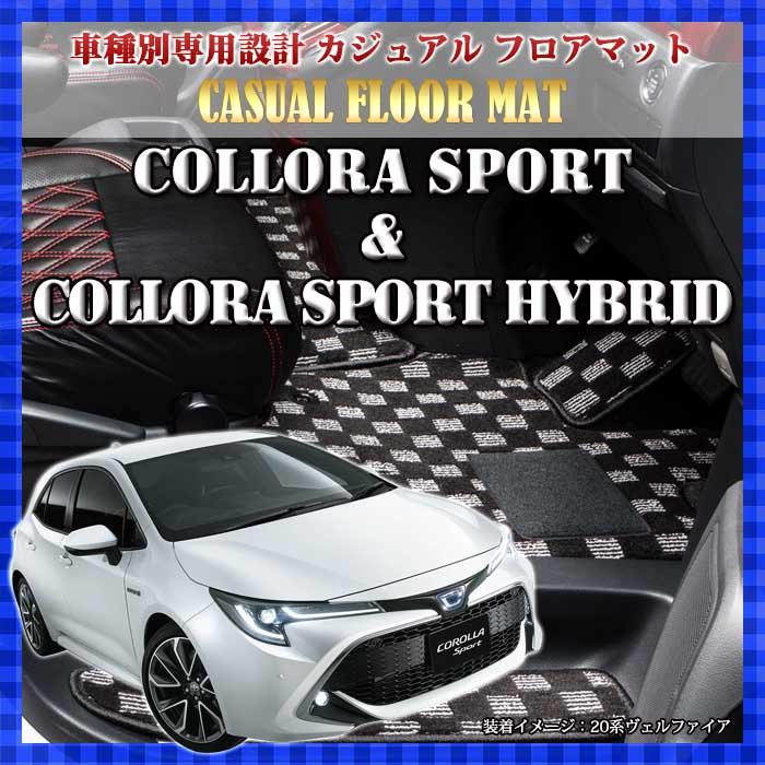 トヨタ カローラスポーツ カローラスポーツHYBRID専用 カジュアル フロアーマット BSMAT1211