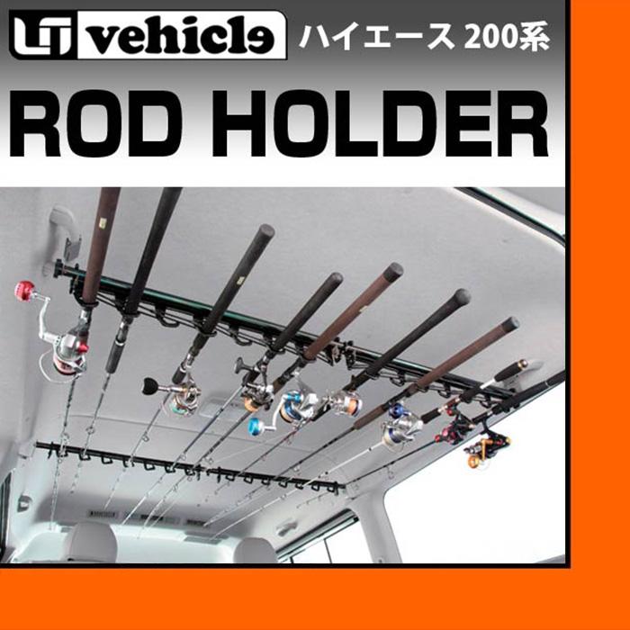 トヨタ 200系 ハイエース 1〜4型最終(6型) 標準ボディ(スーパーGL)用 ロッドホルダー ユーアイビークル UI1900004###