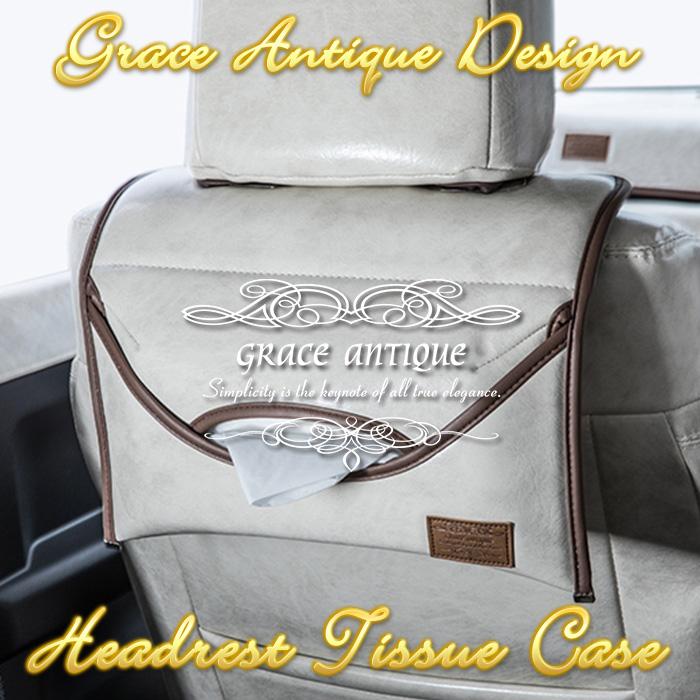 ヘッドレスト ティッシュケース グレイス grace アンティーク デザイン GHT-AT