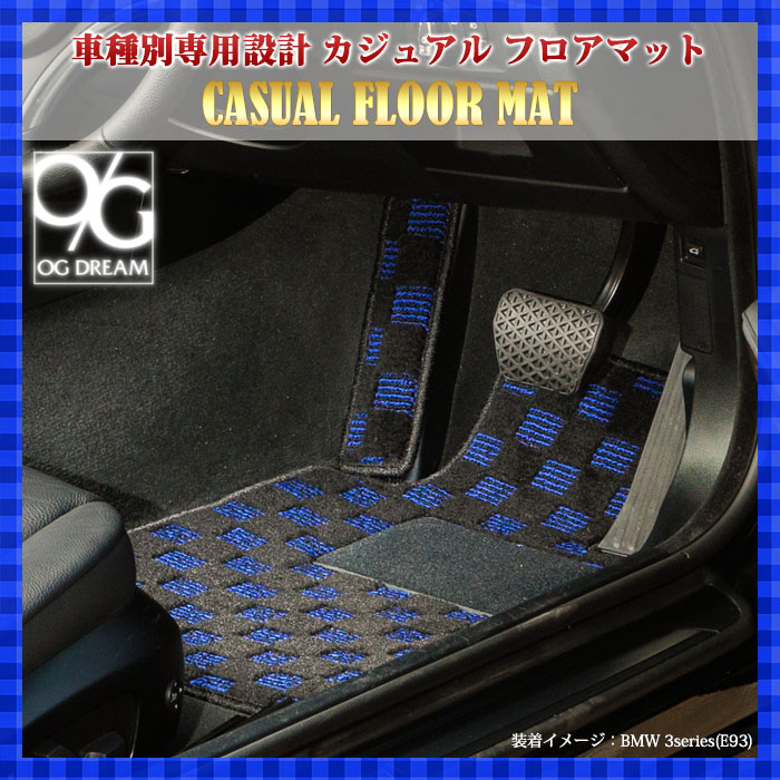 VOLVO MB系 V50 専用カジュアル フロアーマット+ラゲッジマットセット BYMAT600
