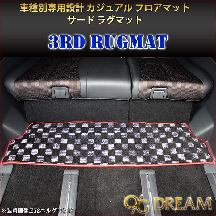 C26系 セレナ専用 サードラグマット(3列目用) カジュアル フロアマット 3BRUG572