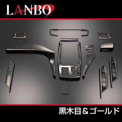 【LANBO】トヨタ 20系 アルファード ヴェルファイア専用 3D インテリアパネル 13ピースセット L20AVL