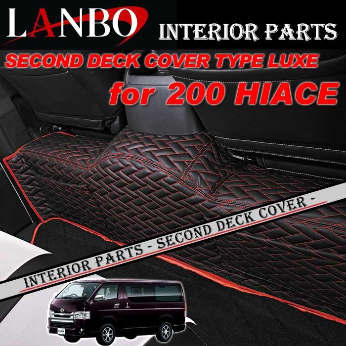 【LANBO】トヨタ 200系 ハイエース ワイドボディ専用 セカンドデッキカバー TYPE LUXE LUXE-LSD